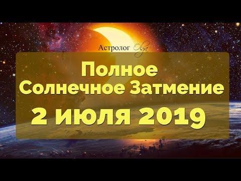 КНИГА ЖИЗНИ ОТКРЫТА! СОЛНЕЧНОЕ ЗАТМЕНИЕ 2 июля 2019 в Раке. Астролог Olga