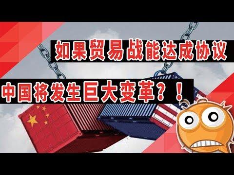 如果中美贸易战能达成协议,中国会发生怎样的变革?
