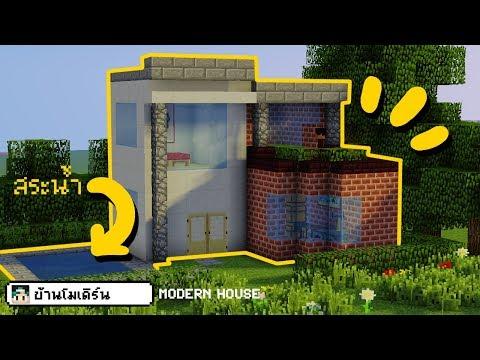 วิธีสร้างบ้านโมเดิร์น - Modern House / Minecraft Tutorial