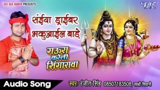 Saiya Driver Bhakuayiel Ba - सईया ड्राइवर भकुआईल बाड़े - Ranjeet Singh - Bhojpuri Kanwar Song 2017