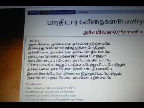 Achamillai achamillai Bharathiyar patriotic song