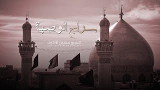سِراج الوصية | الشيخ حسين الأكرف