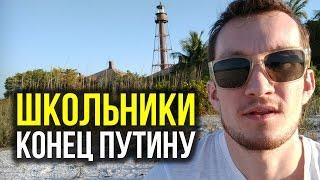 Школьники - конец Путину. Брянск. Навальный.