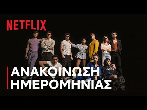 Ελίτ: Σεζόν 4 | Ανακοίνωση ημερομηνίας | Netflix