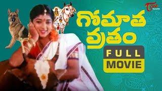Gomatha Vratham Full Length Movie | Ravi Babu | Sitara | Indira | TeluguOne