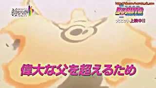 Boruto Naruto the Movie Trailer 13