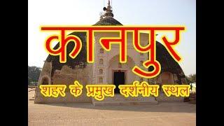 25 Top Place to Visit in Kanpur / अगर आप कानपुर जाये तो ये जगह जरूर घूमे