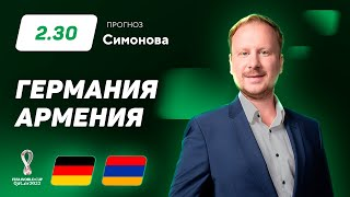 Германия Армения Прогноз Симонова
