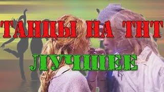 Танцы на тнт лучшее: Макс Нестерович и Екатерина Решетникова (Юлианна Караулова – Внеорбитные)