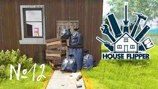 House Flipper - Полное прохождение #12 - Ванная комната и мастерская
