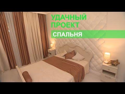 Спальня мечты - Удачный проект - Интер