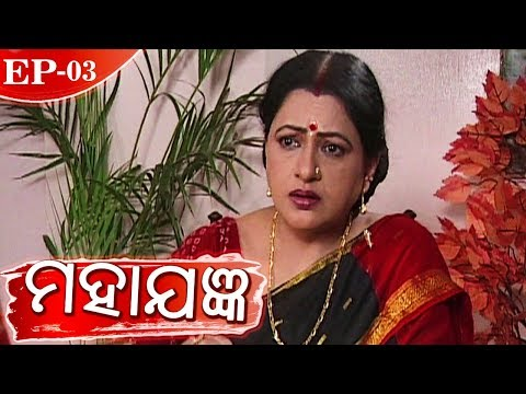 A Love Story - ମହାଯଜ୍ଞ | Mahayajna | Episode 03 | Odia Tv Serial - 31st Aug, 2019