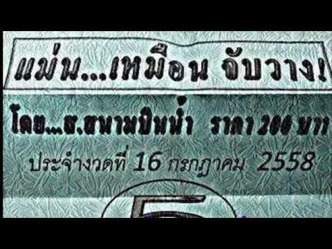 หวยซองแม่นเหมือนจับวาง งวดวันที่ 16/07/58