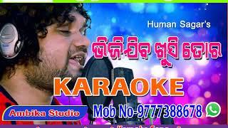 Bhasijiba khusi tora mo luhare odia album karaoke song track