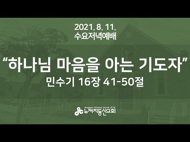 하나님 마음을 아는 기도자 (민 16:41-50) - 김경환 목사 | 21. 8. 11. 수요