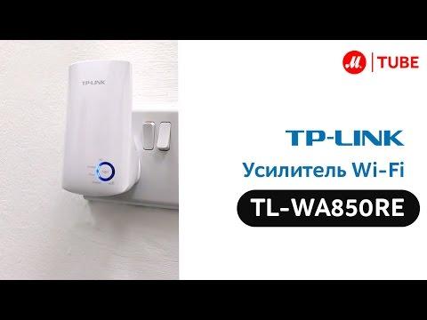 Видеоинструкция по установке беспроводного усилителя сигнала TP-LINK TL WA850RE