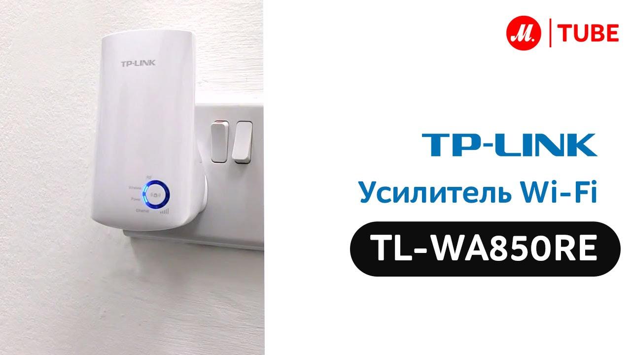 4b32923fa2d2 Видеоинструкция по установке беспроводного усилителя сигнала TP-LINK TL  WA850RE - YouTube