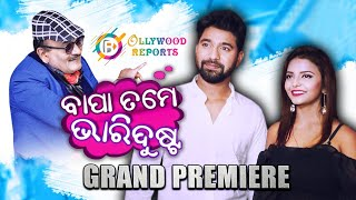 BAPA TAME BHARI DUSTA ODIA MOVIE PREMIERE JAYJEET,SAMITA SIDHARATH MUSIC OLLYWOOD REPORTS