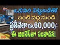 Top business ideas telugu | Earn Money with Leather belts indutry in telugu - 199