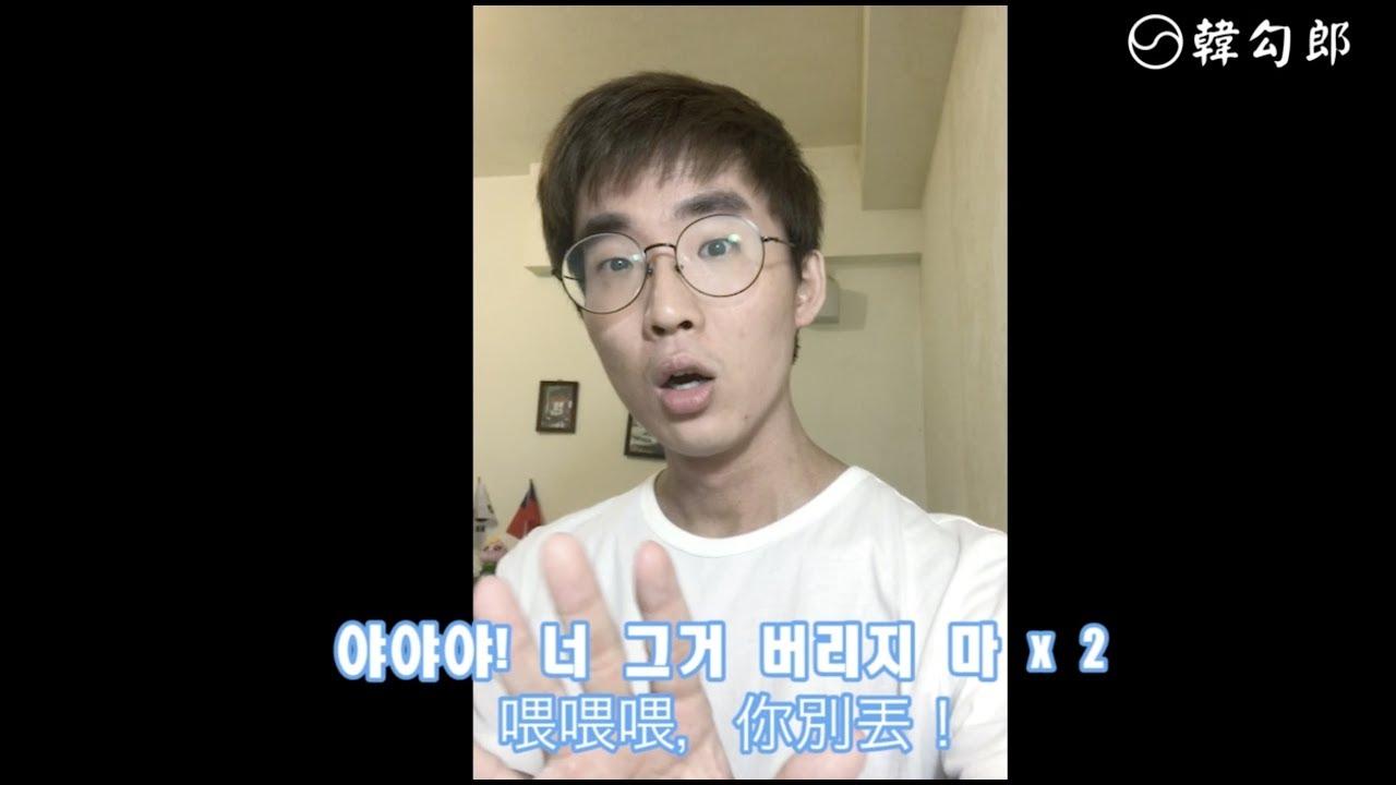 來台灣旅遊的韓國人 Vs 在台灣生活的韓國人