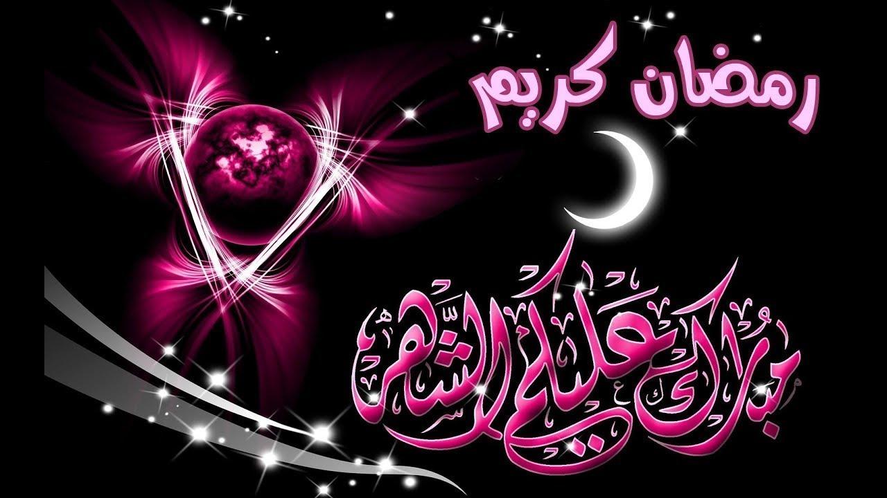ارسل رسائل وصور تهنئة رمضان