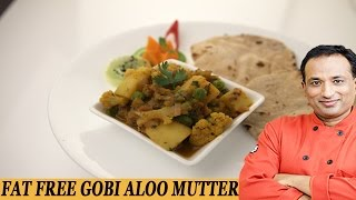 Fat Free Aloo Gobi Matar - Be Fit Be Cool Aapi - Vahrehvah