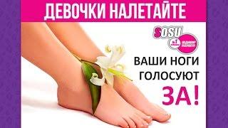 видео Купить японские педикюрные носочки Lovely Foot Japan-Store.ru