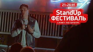 СТЕНДАП ФЕСТИВАЛЬ В ПИТЕРЕ 2017 — Северный Стендап Клуб (Якутск)