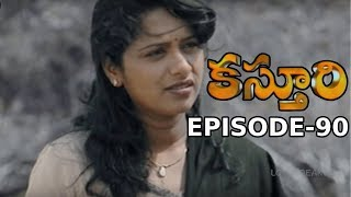 Kasthuri Telugu Serial Episode - 90 | Anitha Chowdary, Rajeev Kanakala | Manjula Naidu | LoudSpeaker