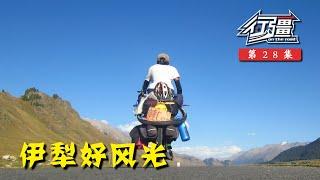 《行疆》第28集:伊犁路漫丨单人单车骑行中国