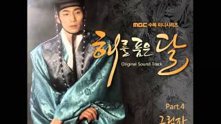 해를 품은 달 The Moon That Embraces The Sun OST Part.4 - 먼데이키즈 Monday Kiz - 그림자 Shadow