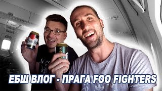 ЕБШ Влог - Адин