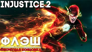 Injustice 2 Flash ФЛЭШ - СЕКРЕТНАЯ КОНЦОВКА  Injustice 2  ПАСХАЛКА