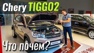 Chery Tiggo 2 - самый доступный кроссовер