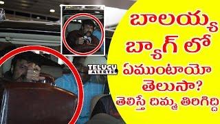 బాలయ్య బ్యాగ్ లో  ఏముంటాయో  తెలుసా ?    Objects Inside Balakrishna Bag Revealed    Telugu Alerts