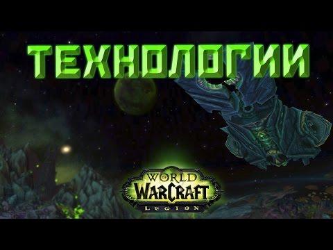 #294 ПЫЛАЮЩИЙ ЛЕГИОН СТАРКРАФТА - Приключения в World of Warcraft