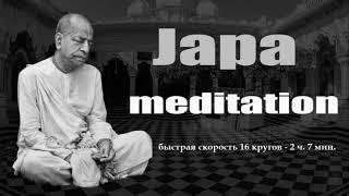 Шрила Прабхупада - джапа медитация быстрая скорость 16 кругов - 2 ч. 7 мин.