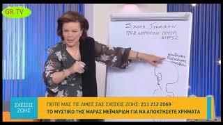 Το μυστικό της Μάρας Μεϊμαρίδη για να αποκτήσετε χρήματα - Ευτυχείτε! - 11/04/2019 | OPEN TV