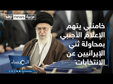 المساء| خامنئي يتهم الإعلام الأجنبي بمحاولة ثني الإيرانيين عن الانتخابات  - نشر قبل 2 ساعة