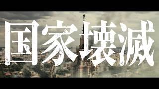 『クライム・スピード』のサリク・アンドレアシアン監督が贈るSFアクシ...