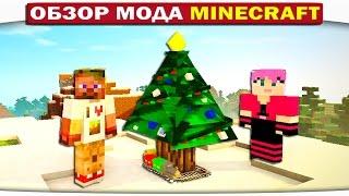 НОВЫЙ ГОД!! КАК НАРЯДИТЬ ЁЛКУ В МАЙНКРАФТЕ?? - Обзор Мода Minecraft
