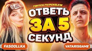 FASOOLLKA VS VATARISGAME - Ответь за 5 секунд
