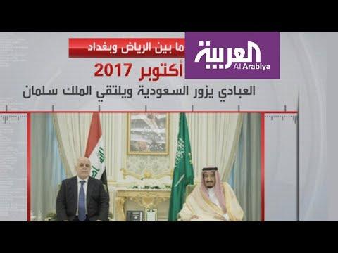 تاريخ العلاقات السعودية العراقية  - نشر قبل 3 ساعة