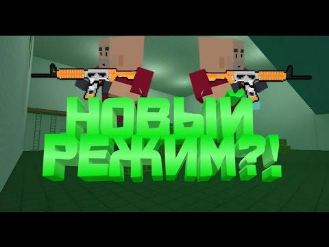 Игра Контр Страйк онлайн Counter Strike играть