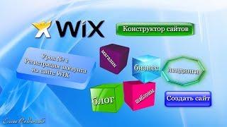 Урок  № 1 Регистрация аккаунта на сайте WIX