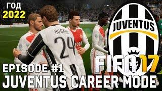 ЮВЕНТУС В 2022 ГОДУ • КАРЬЕРА ТРЕНЕРА • Ювентус | FIFA 17 [#1]