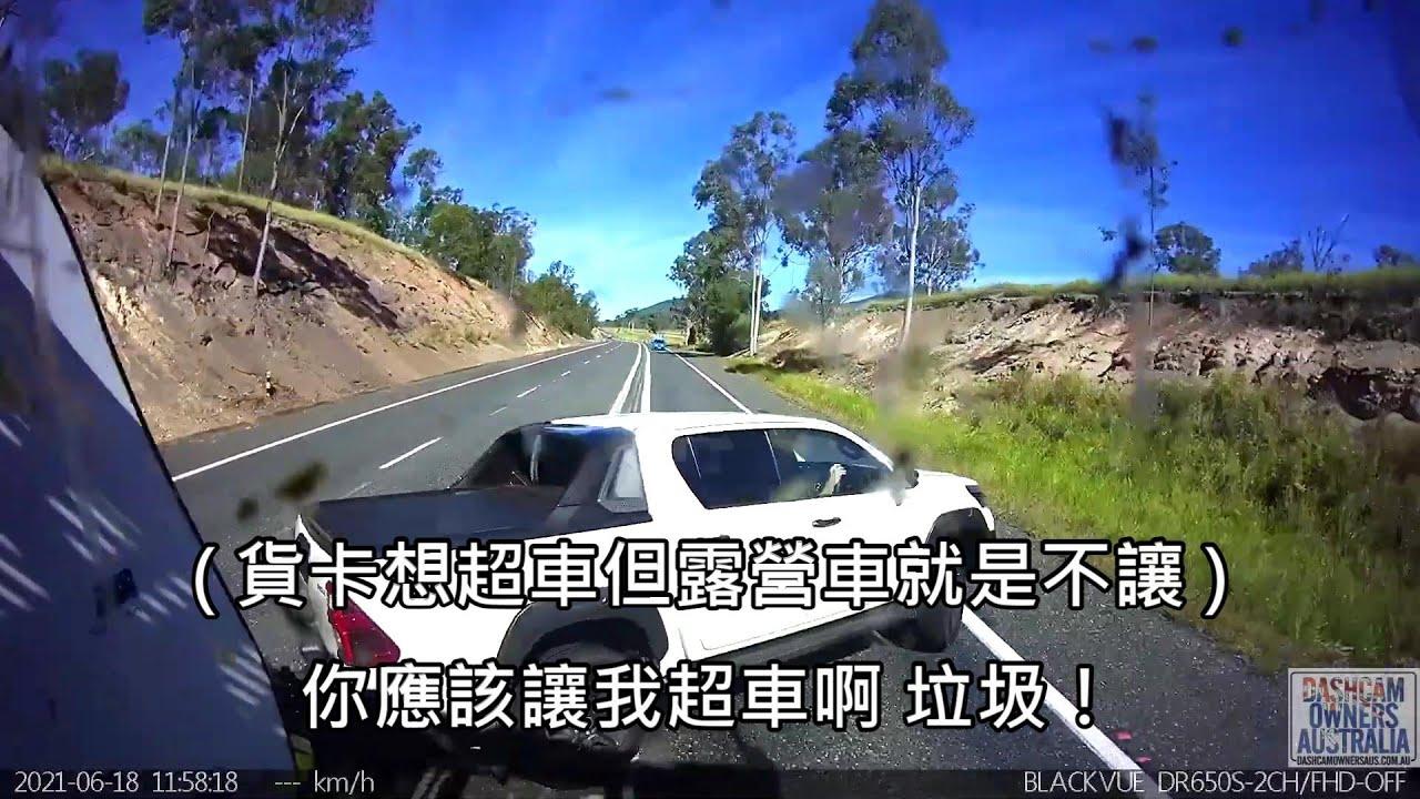 貨卡想超車但露營車堅持不讓,最後兩台車失控撞在一塊 (中文字幕)