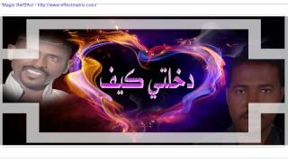 محمدالنصري دخلتي كيف
