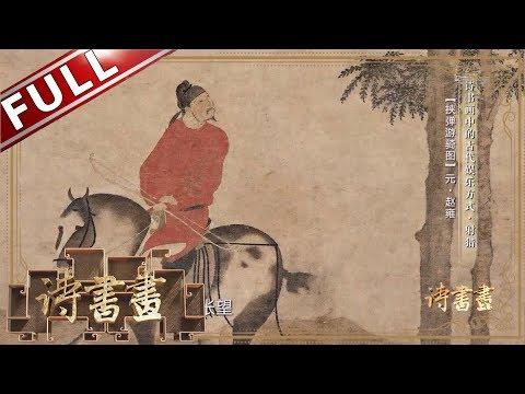 《诗书画》王维千古名句描写将军气概豪迈的射猎 草枯鹰眼疾 雪尽马蹄轻   20190615【东方卫视官方高清HD】