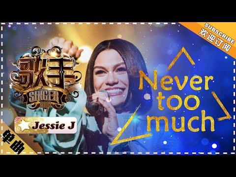 Jessie J《Never Too Much》-《歌手2018》第7期 单曲纯享版The Singer【歌手官方频道】